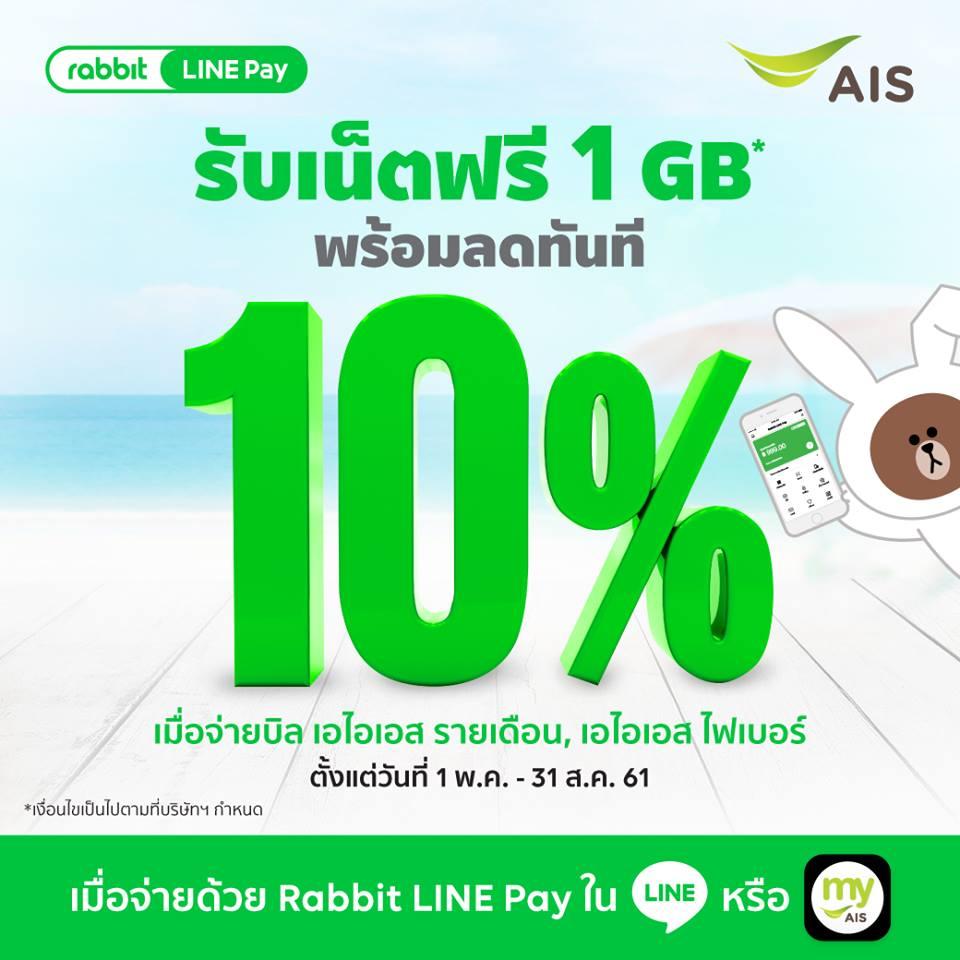 AIS Rabbit LINE Pay