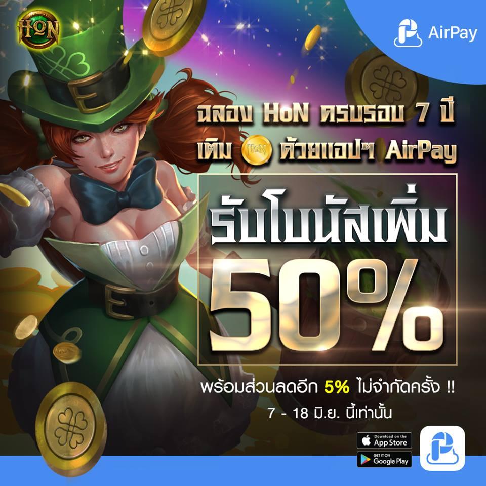 HON AirPay