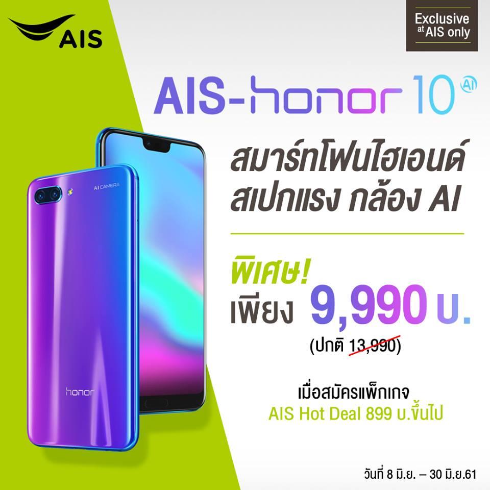 AIS Honor 10+