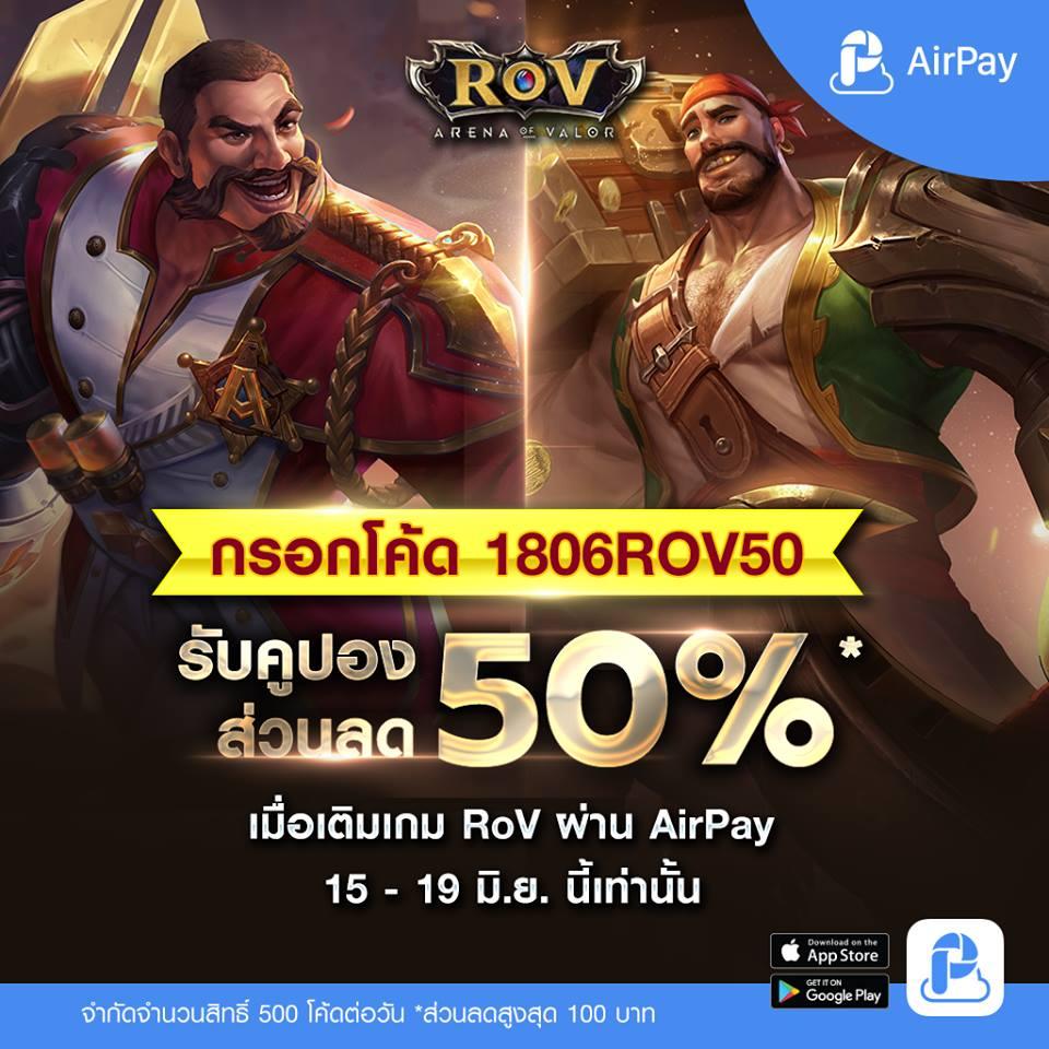 ROV AirPay