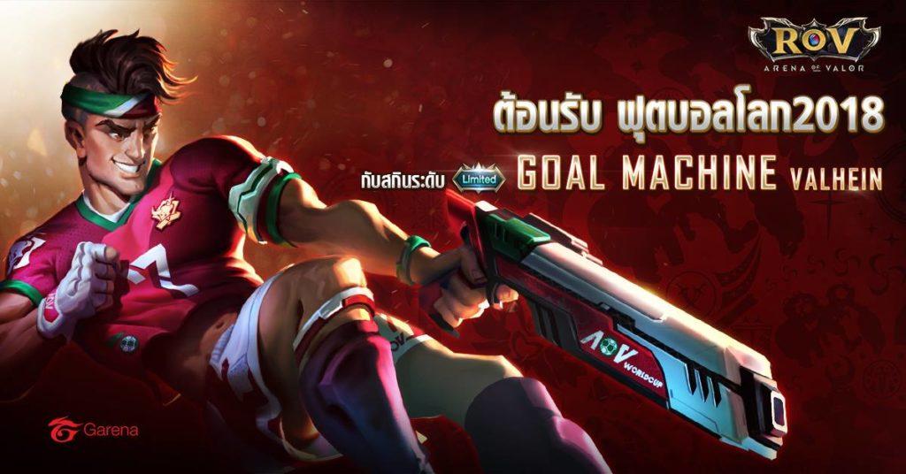 ROV Limited Goal Machine Valhein