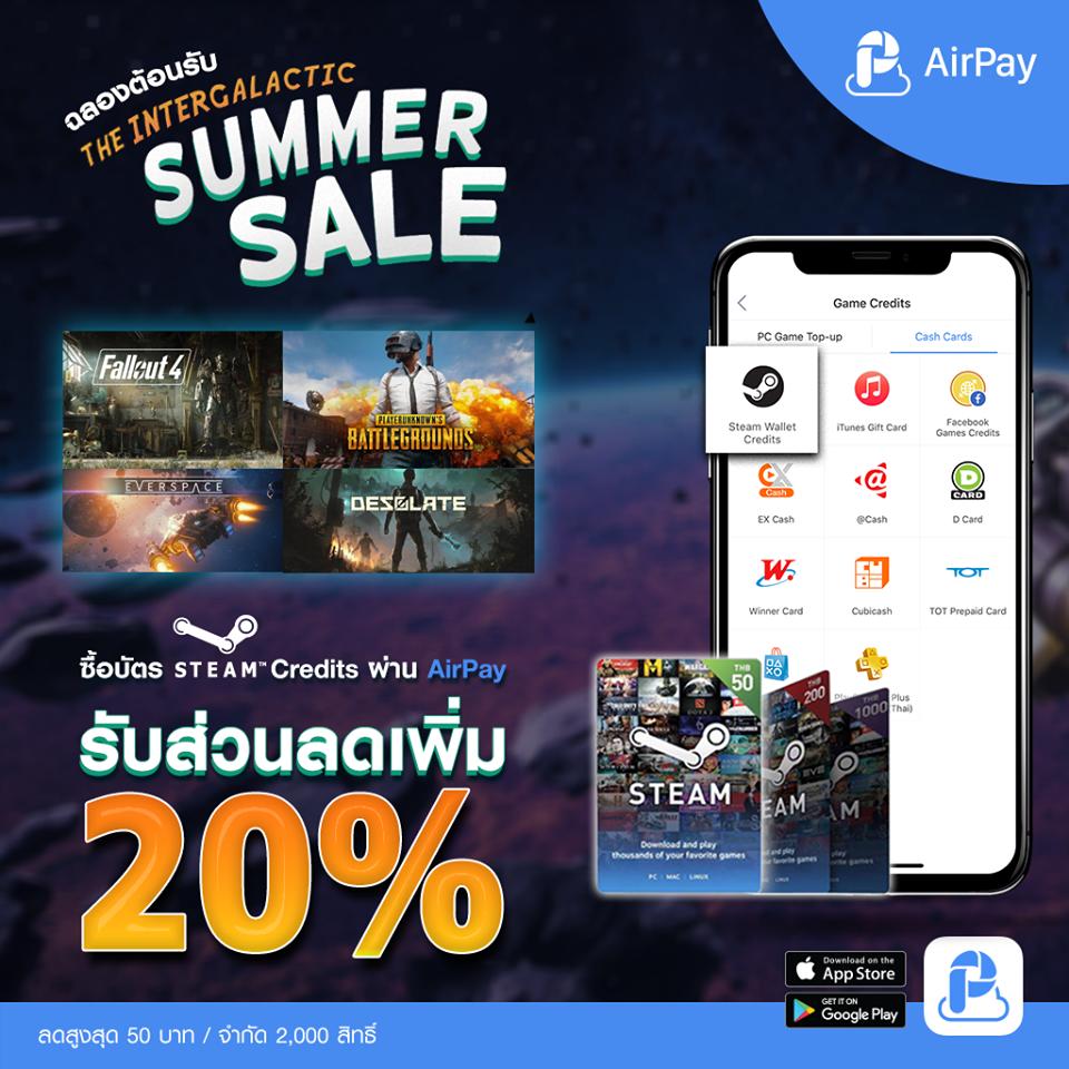 AirPay Summer Sale Steam