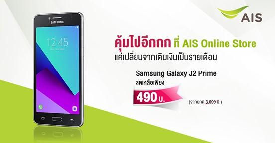 AIS Samsung Galaxy J2 Prime