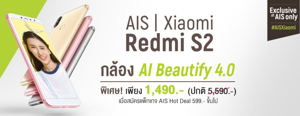 AIS Xiaomi Redmi S2