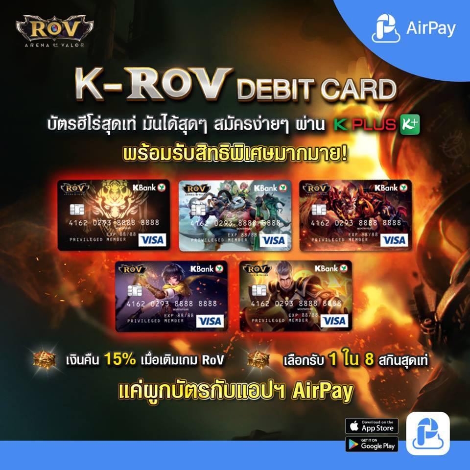 AirPay ROV