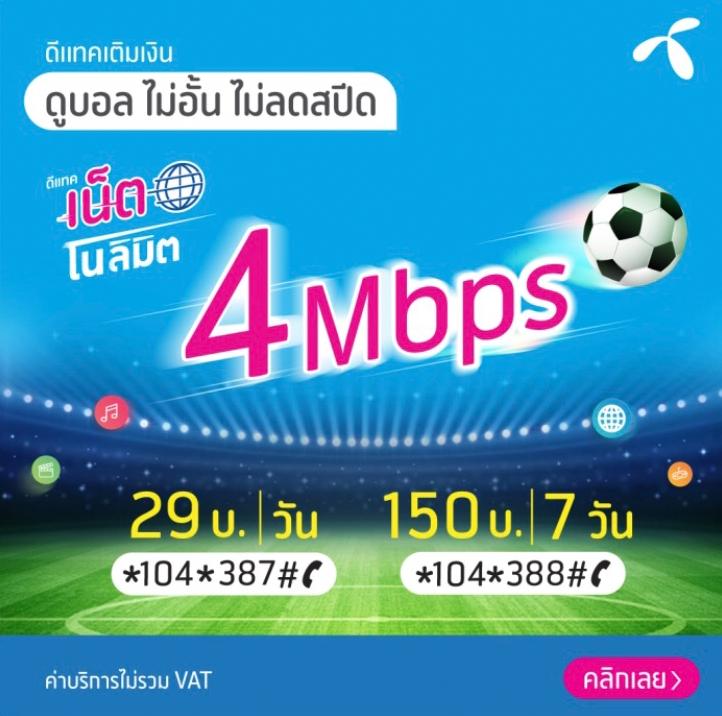 Dtac 4Mbps