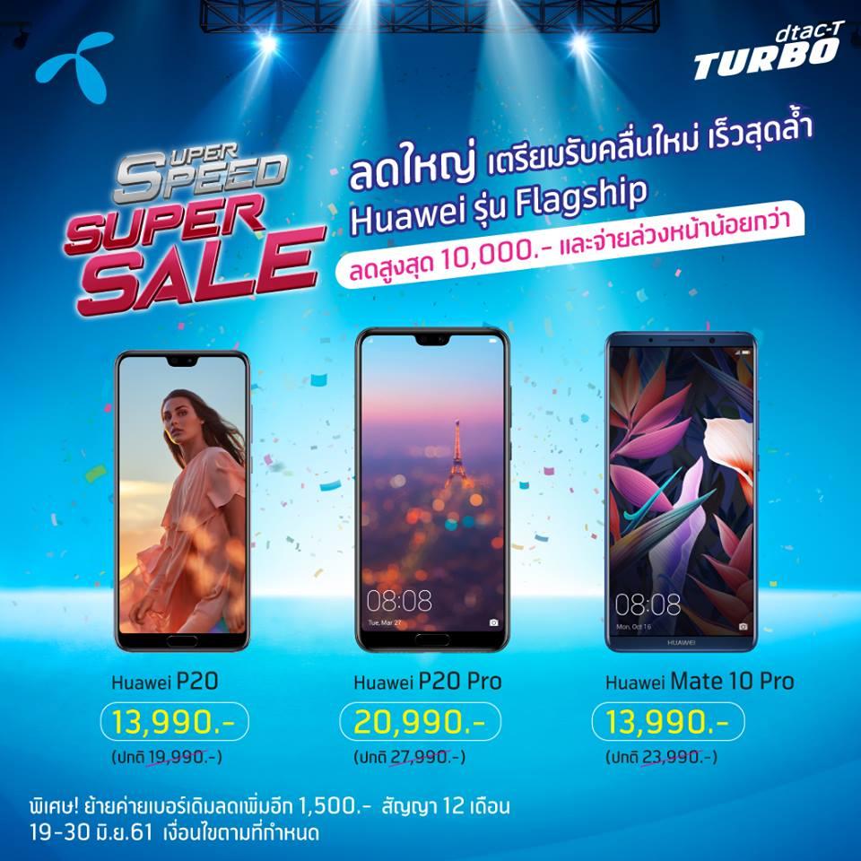 Dtac Super Sale