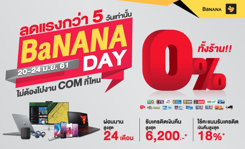 BaNANA Day ลดราคา