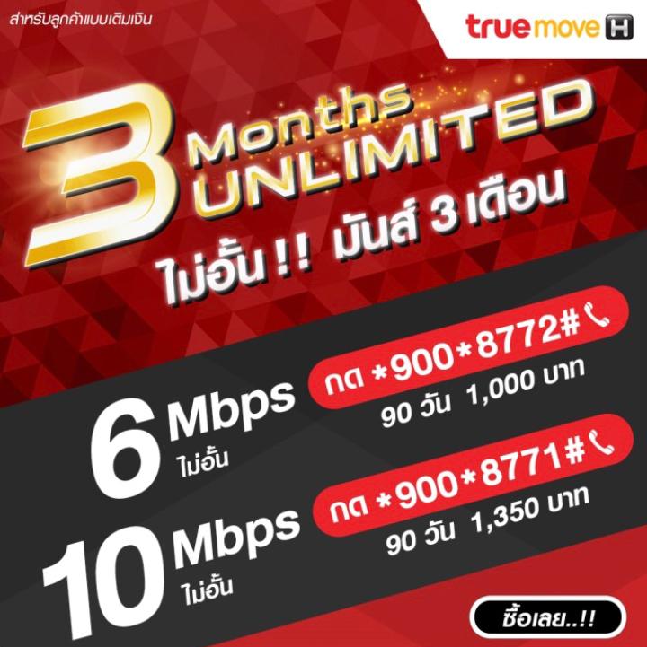 TrueMove H Unlimited