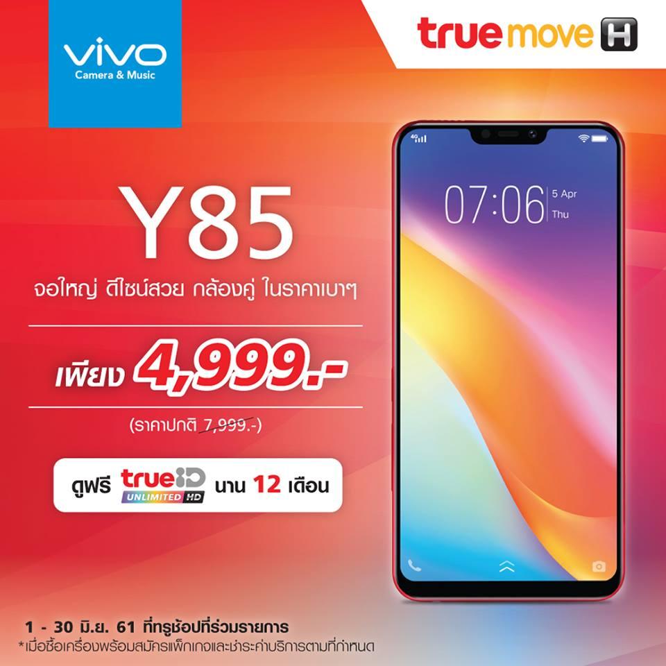 TrueMove H Vivo Y85