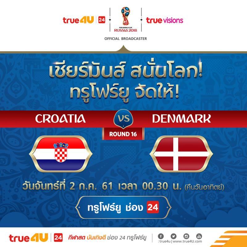 ฟุตบอลโลกรอบ 16 ทีมสุดท้าย โครเอเชีย VS เดนมาร์ก
