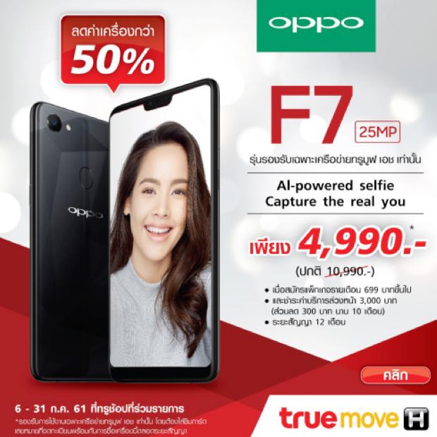 OPPO F7 4990 บาท