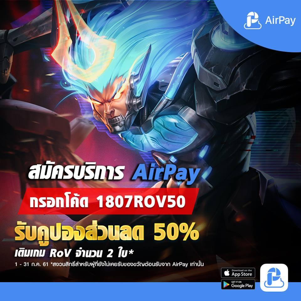 AirPay ROV ลด50%