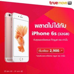 โปรทรู ลดราคาเครื่อง iPhone 6S 32GB เริ่มต้น 2,900 บาท