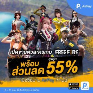 Free Fire ลดราคาตัวละครภายในเกมสูงสุด 55% เมื่อซื้อผ่านแอป AirPay