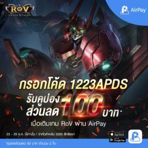 เติมเงิน ROV ผ่าน AirPay รับคูปองส่วนลด 100 บาท