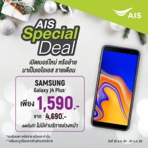 โปรโมชั่น AIS ลดราคา Samsung Galaxy J4 Plus เหลือ 1,590 บาท