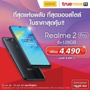 TrueMove H โปรลดราคา Realme 2 Pro 8GB+ 128GB ราคาเพียง 4,490 บาท