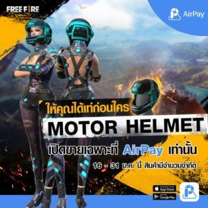 โปรโมชั่น AirPay เปิดขายหมวก Motor Helmet สำหรับสาวก Free Fire