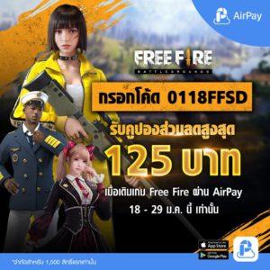 AirPay แจกโค๊ดส่วนลด 125 บาท สำหรับ Free Fire เมื่อเติมเงินผ่าน AirPay
