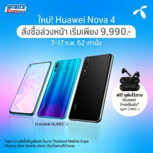 Dtac โปรโมชั่น Thailand Mobile Expo 2019 ลดราคา Huawei Nova 4 เริ่มต้น 9,990 บาท