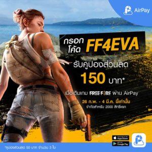 AirPay แจกคูปองส่วนลด 150 บาท เมื่อเติมเงินเกม Free Fire