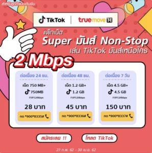 โปรทรู Super มันส์ Non-Stop เล่น TikTok เริ่มต้น 28 บาท