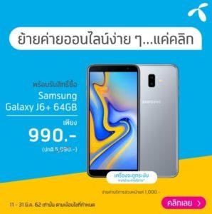 Samsung Galaxy J6+ 64GB โปร dtac ลดเหลือ 990 บาท