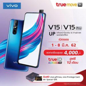 TrueMove H เปิดจอง Vivo V15 Pro พร้อมส่วนลดสูงสุด 4,000 บาท และของแถมมากมาย