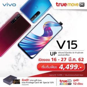 โปรทรู Vivo V15 เริ่มต้น 4,499 บาท พร้อมเปิดจอง 16-27 มีนา พร้อมรับของแถมเพียบ