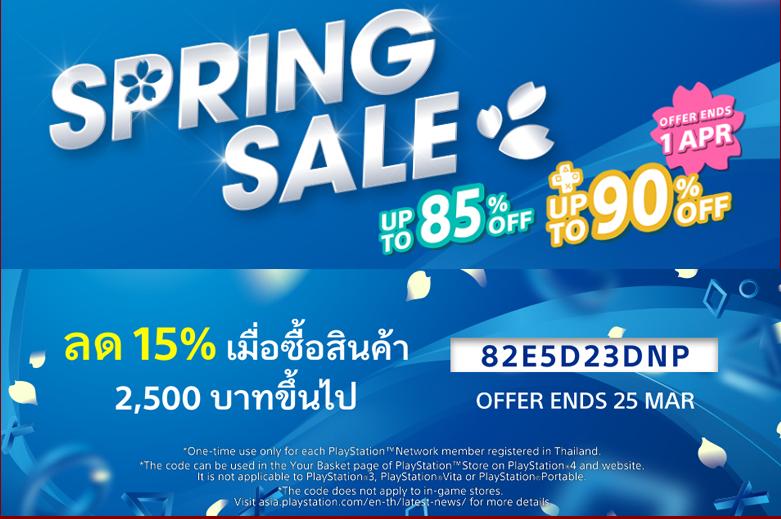 PlayStation Store Z3 Thai โปรโมชั่น Spring Sale ลดสูง 80% พิเศษ ซื้อครบ 2,500 บาท ลดอีก 15%