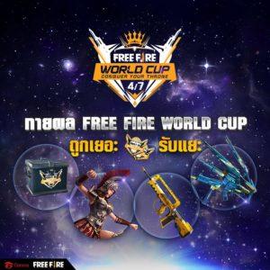 Free Fire กิจกรรมทายผล Free Fire World Cup 2019 ลุ้นรับโทเคน