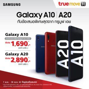 TrueMove H โปรโมชั่นพิเศษลดราคา Samsung Galaxy A10   Galaxy A20