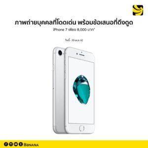 BaNaNa ลดราคา iPhone 7 เครื่องเปล่า 15,500 บ. และ iPhone 7 Plus 18,500 บ.