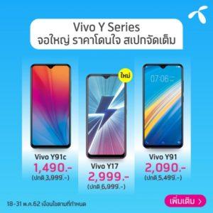 โปร dtac ลดราคา Vivo Y Series ราคาถูกสุดเหลือเพียง 1,490 บาท