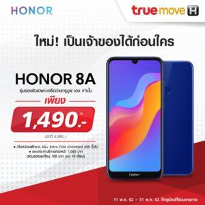 โปรทรู HONOR 8A ลดเหลือเพียง 1,490 บาท