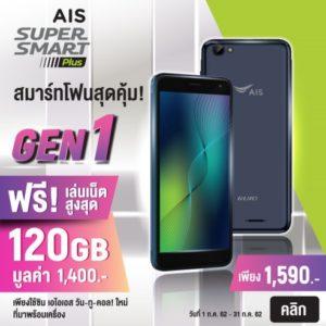 AIS โปรโมชั่น AIS Super Smart Plus GEN 1 เพียง 1,590 บาท เล่นเน็ตฟรี 120GB